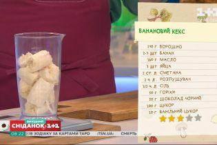 Як приготувати смачний банановий кекс