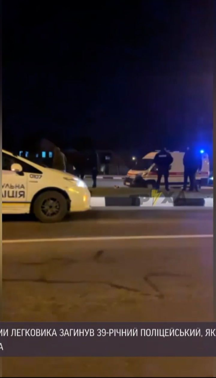 Новини України: у Харкові поліцейського збили на смерть просто на пішохідному переході