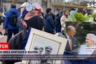 Новости мира: в Британии объявили 10-дневный национальный траур из-за смерти принца Филиппа