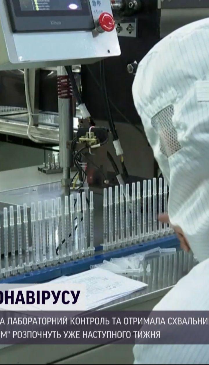 Новини України: китайська вакцина Coronavac пройшла лабораторний контроль в експертному центрі МОЗ