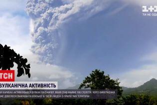 Новости мира: на Карибах активизировался вулкан, который спал почти полвека