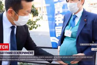 Новости мира: для чего депутаты в Японии повесили на себя накладные животы для беременных
