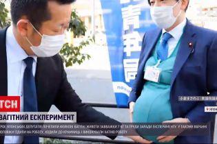 Новини світу: для чого депутати в Японії почепили на себе накладні животи для вагітних