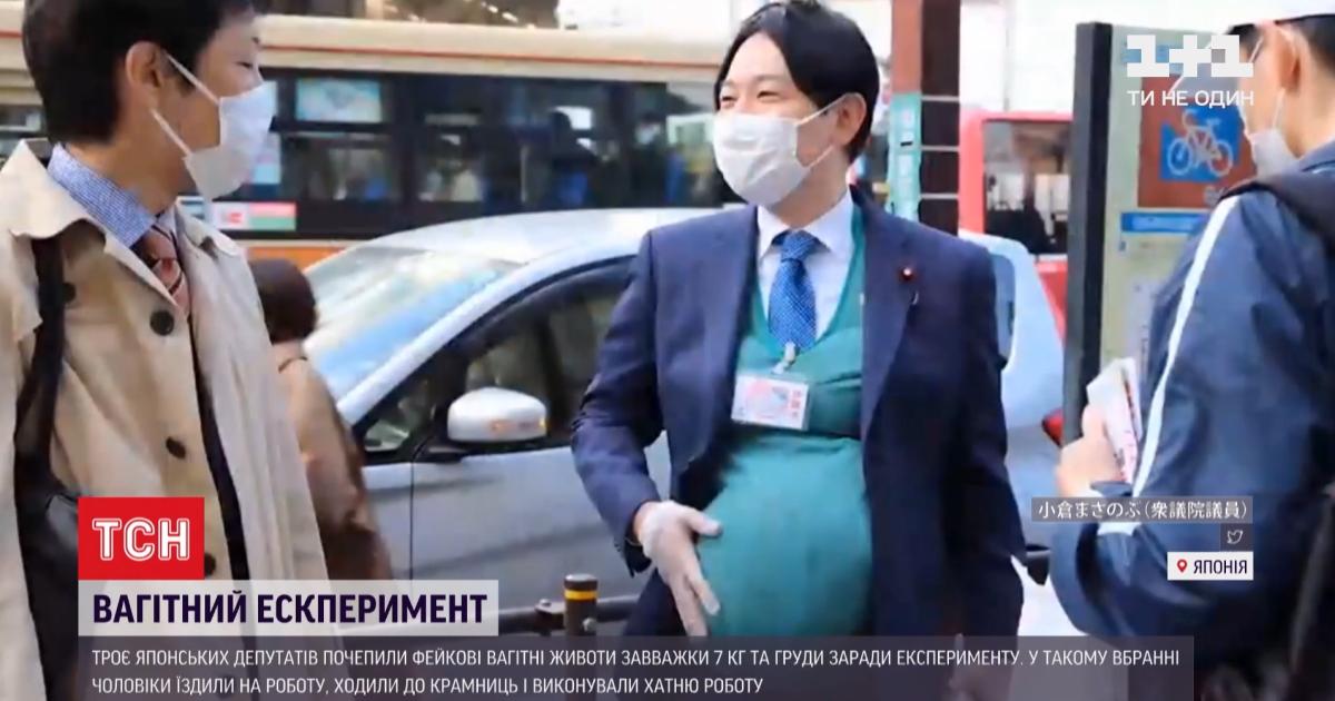"""""""Вагітні"""" чоловіки: японські депутати взяли участь у незвичному експерименті"""