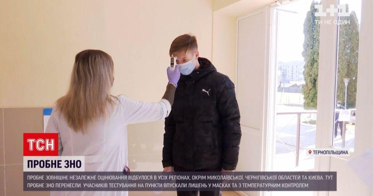 Маски та температурний контроль: як пандемія коронавірусу вплинула на пробне ЗНО