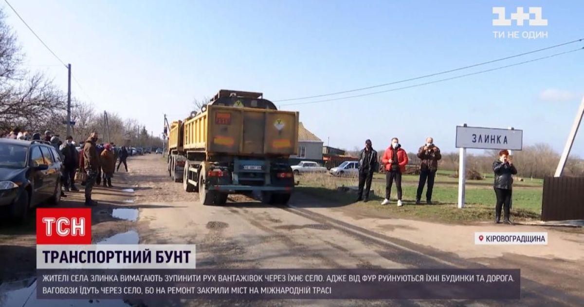 Вантажівкам - зась: на Кіровоградщині люди збунтувались проти авто і перекрили трасу