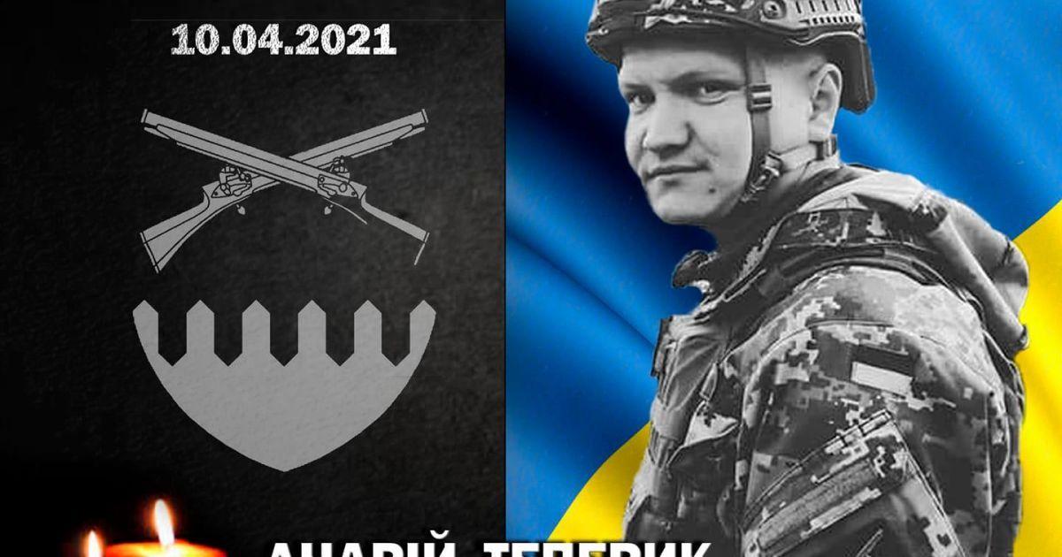 Йому було лише 24 роки: назвали ім'я та показали фото українського військового, який загинув на Донбасі