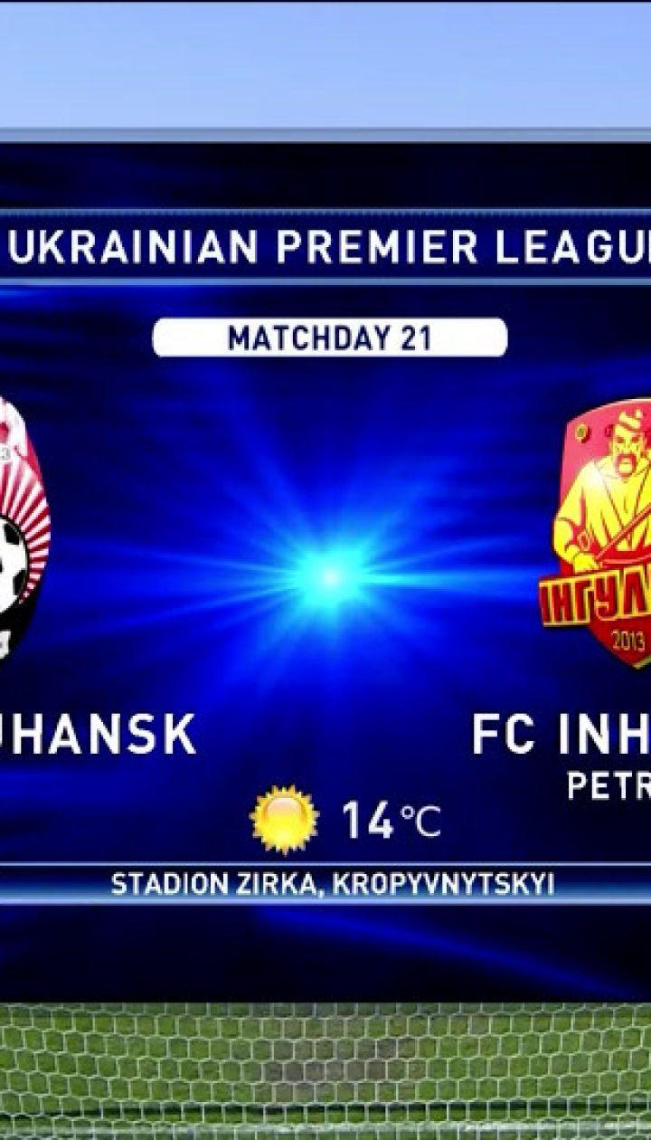 УПЛ | Чемпіонат України з футболу 2021 | Зоря - Інгулець - 2:0. Огляд матчу