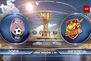 УПЛ   Чемпіонат України з футболу 2021   Зоря - Інгулець - 2:0