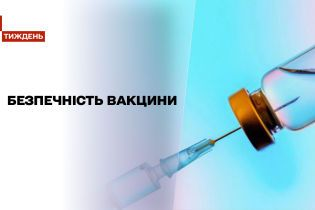 """Новини тижня: що можливо спричиняє тромбоз після """"АстраЗенеки"""" та яка ситуація з вакцинами в Україні"""