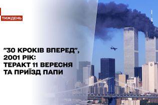 """""""30 кроків вперед"""", 2001 рік: теракт із вежами-близнюками та приїзд Папи Римського до України"""