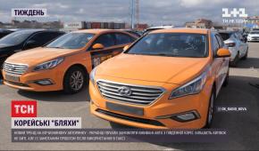 """Корейські """"бляхи"""" стали новим трендом на українському авторинку: як вигідно і дешево купити машину з Азії"""