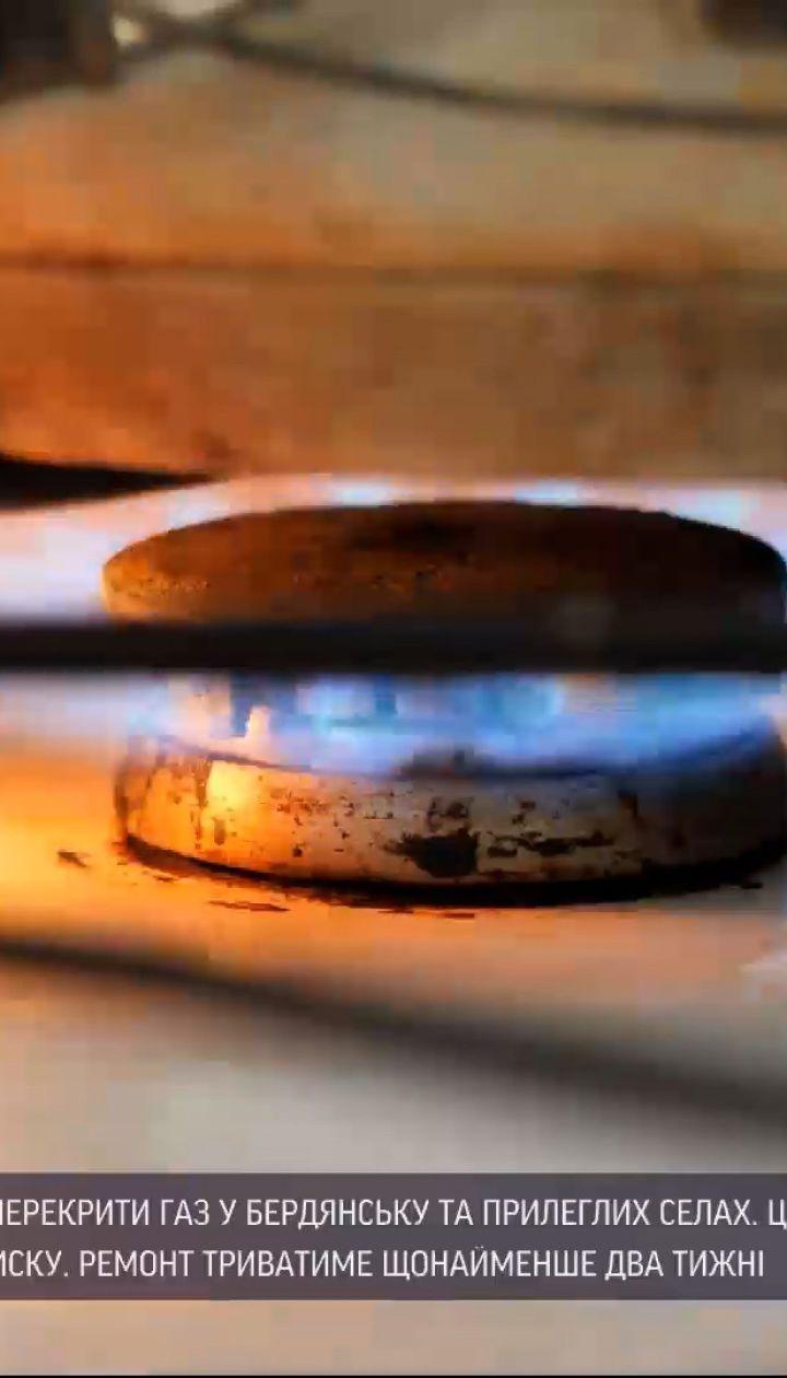 Новини України: курортний Бердянськ відключили від газопостачання