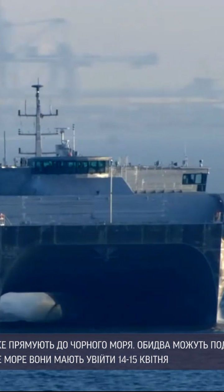 Новини України: два ракетні есмінці флоту США вже йдуть до Чорного моря