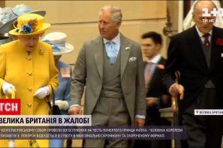 Новости мира: в Британии продолжается траур по умершему принцу Филиппу