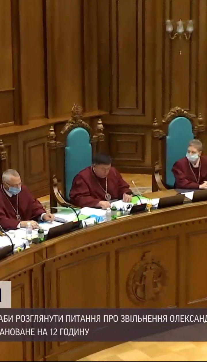 Новини України: КСУ збереться сьогодні, аби розглянути питання про звільнення Тупицького та Касмініна