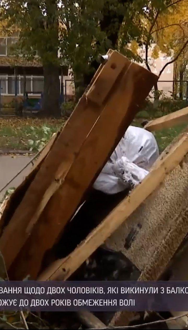 Новости Украины: в Ровно завершили расследование в отношении мужчин, которые с балкона выбросили диван