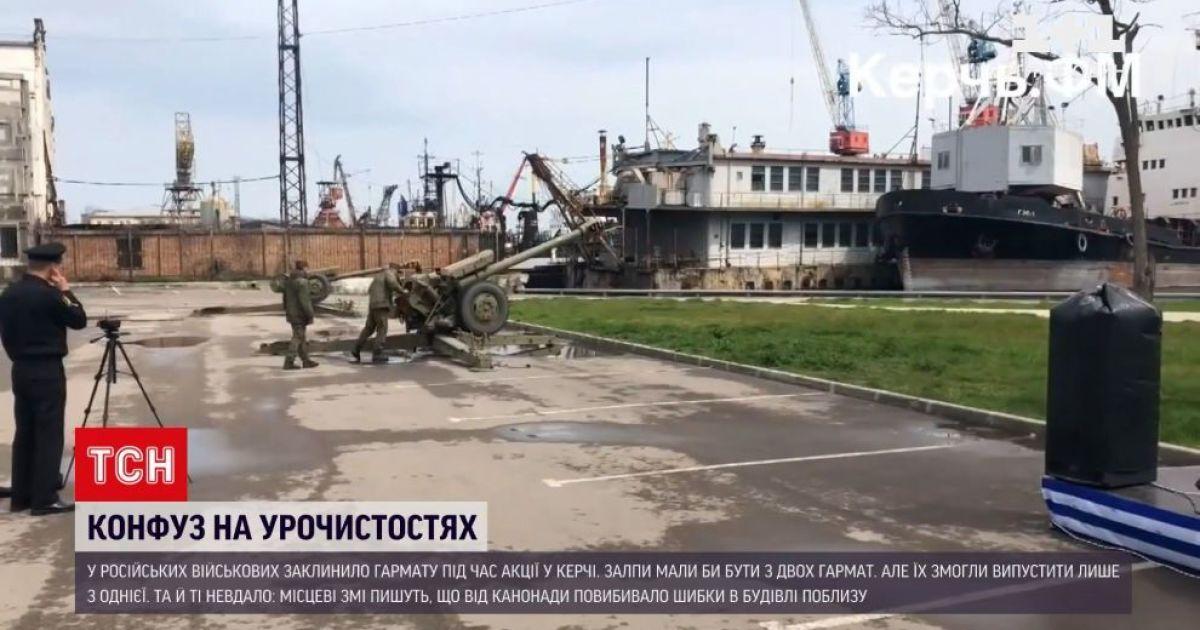 Конфуз під час урочистостей: в Керчі в російських військових заклинило гармату