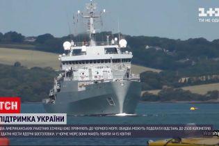 Новини України: ракетні есмінці американського флоту йдуть до Чорного моря