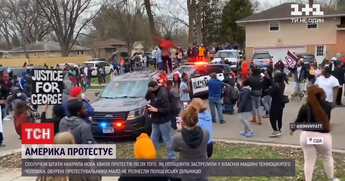 В США спалахнули сутички через вбивство копами темношкірого юнака в його машині