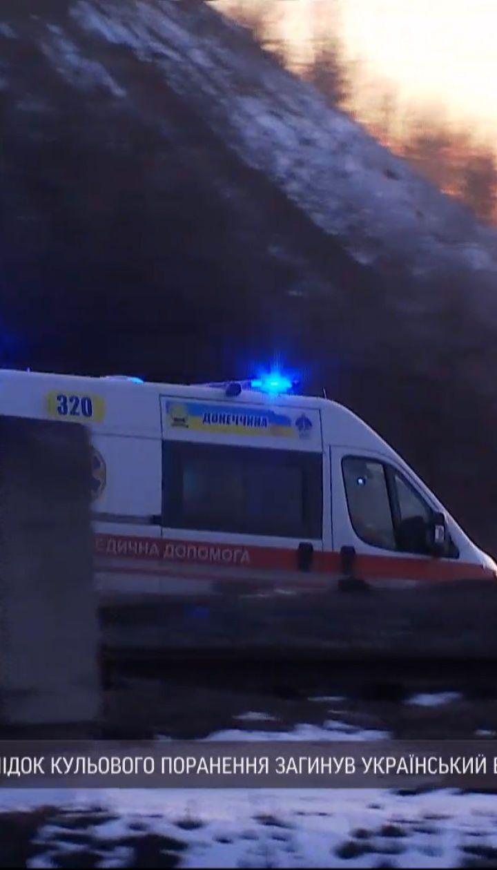 Новини з фронту: на Донбасі український воїн загинув унаслідок ворожого обстрілу
