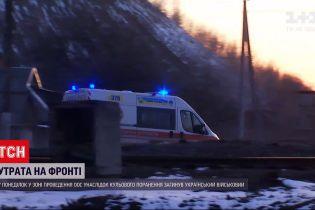 Новости с фронта: на Донбассе украинский воин погиб в результате вражеского обстрела