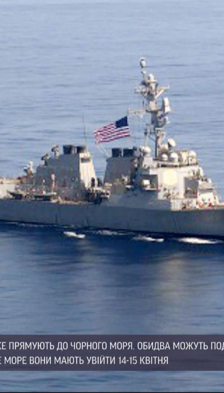 Новини світу: два ракетні есмінці флоту США вже на шляху до Чорного моря