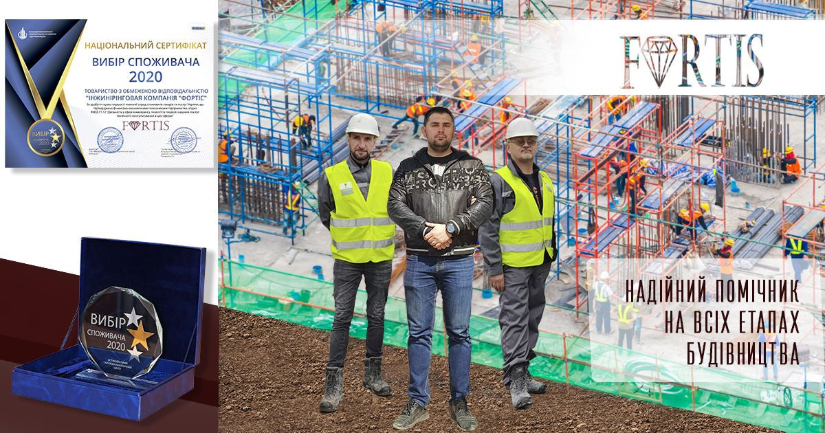 """ТОВ """"ІК """"ФОРТІС"""" - перша українська інжинірингова компанія, яка отримала нагороду """"Вибір споживача-2020 року"""""""