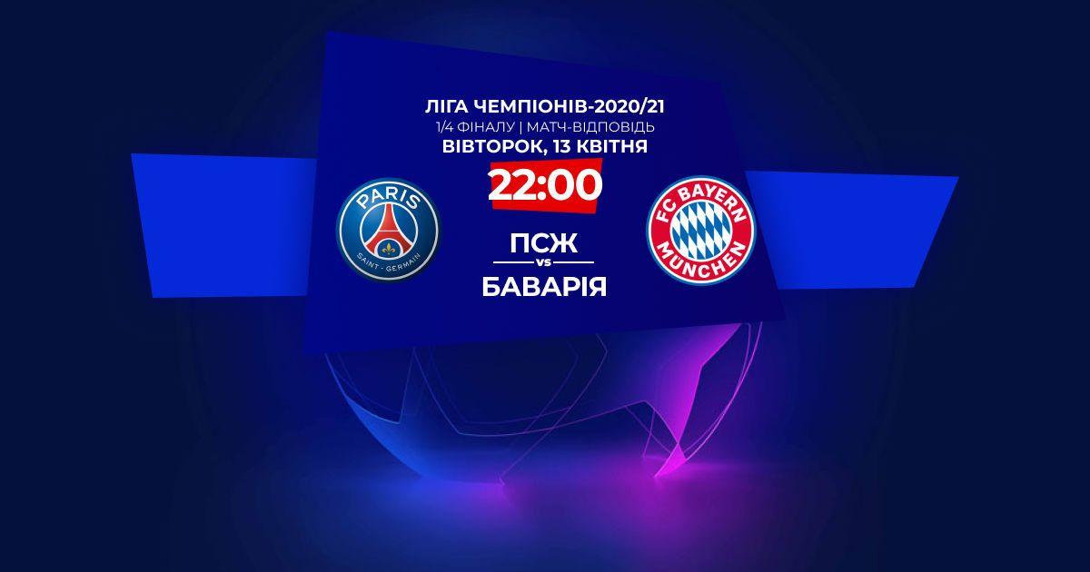 ПСЖ - Баварія - 0:1: онлайн-трансляція матчу Ліги чемпіонів