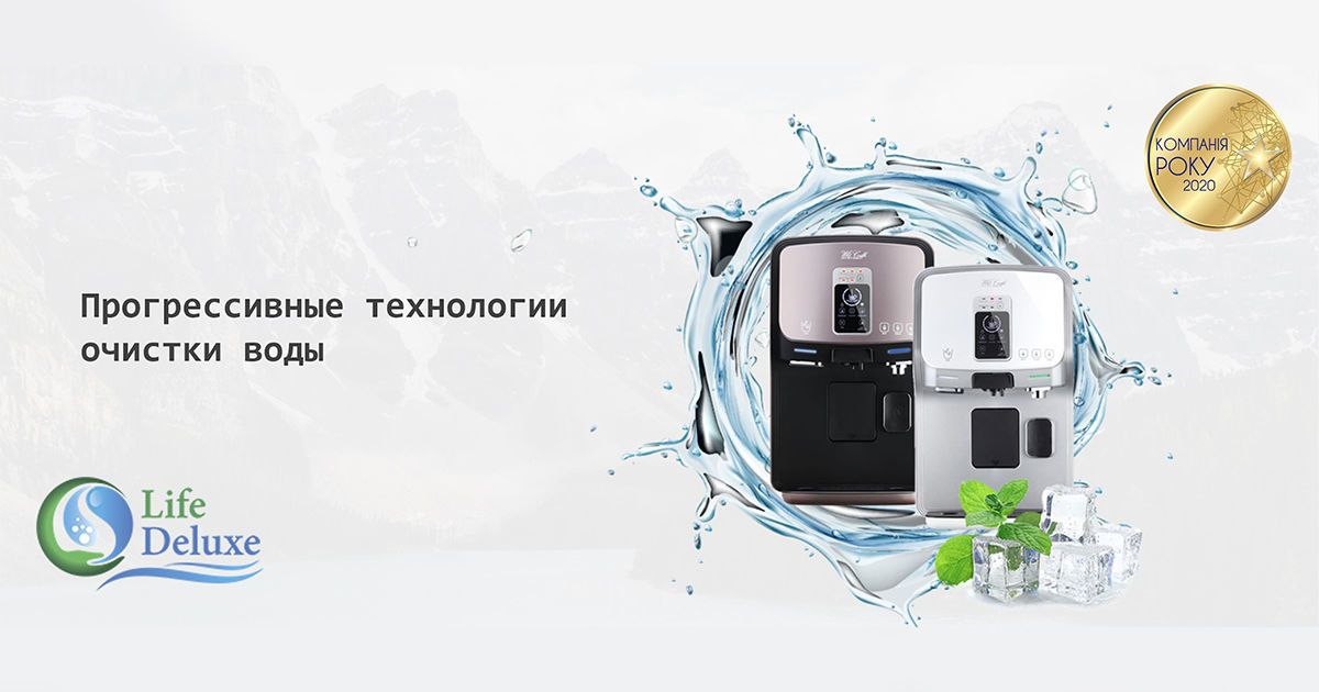 """Ексклюзивний дистриб'ютор прогресивних систем очищення води вироблених ChungHo Nais - Life Deluxe визнаний """"Компанією року 2020"""""""