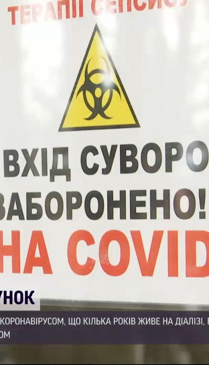 Новости Украины: врачи спасли коронавирусного пациента, который уже 5 лет живет на диализе
