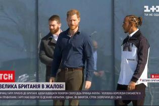 Новости мира: принц Гарри прилетел в Британию на похороны принца Филиппа