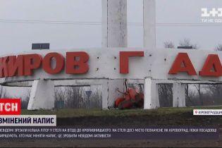 Новини України: невідомі декомунізували стелу на в`їзді до Кропивницького
