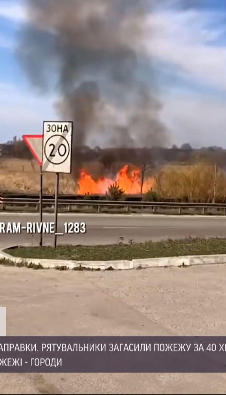 Новини України: у Рівненській області підпалили сухостій та очерет просто біля АЗС