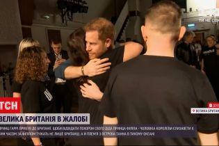 Новости мира: в Британию прилетел принц Гарри, чтобы попрощаться со своим дедом - принцем Филиппом
