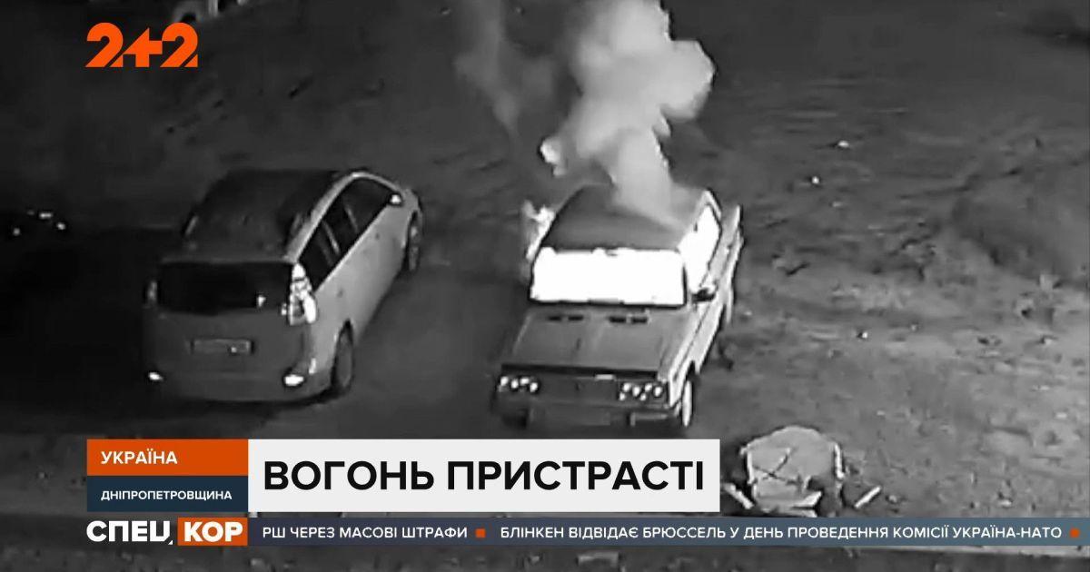 В Дніпропетровській області ревнивець спалив авто колишньої і потрапив на камеру