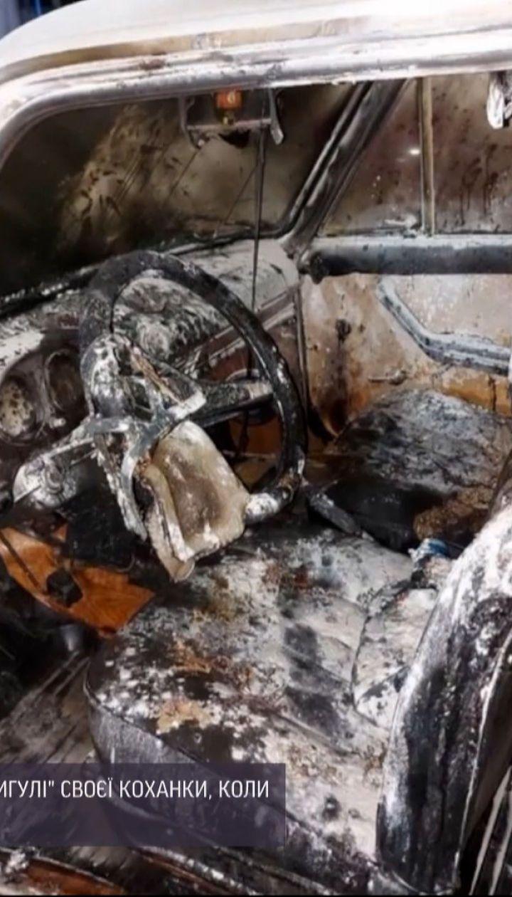 Новини України: у Дніпропетровській області чоловік через ревнощі підпалив авто колишньої