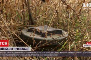 Новости с фронта: на Донбассе боевики дистанционно заминировали поселок