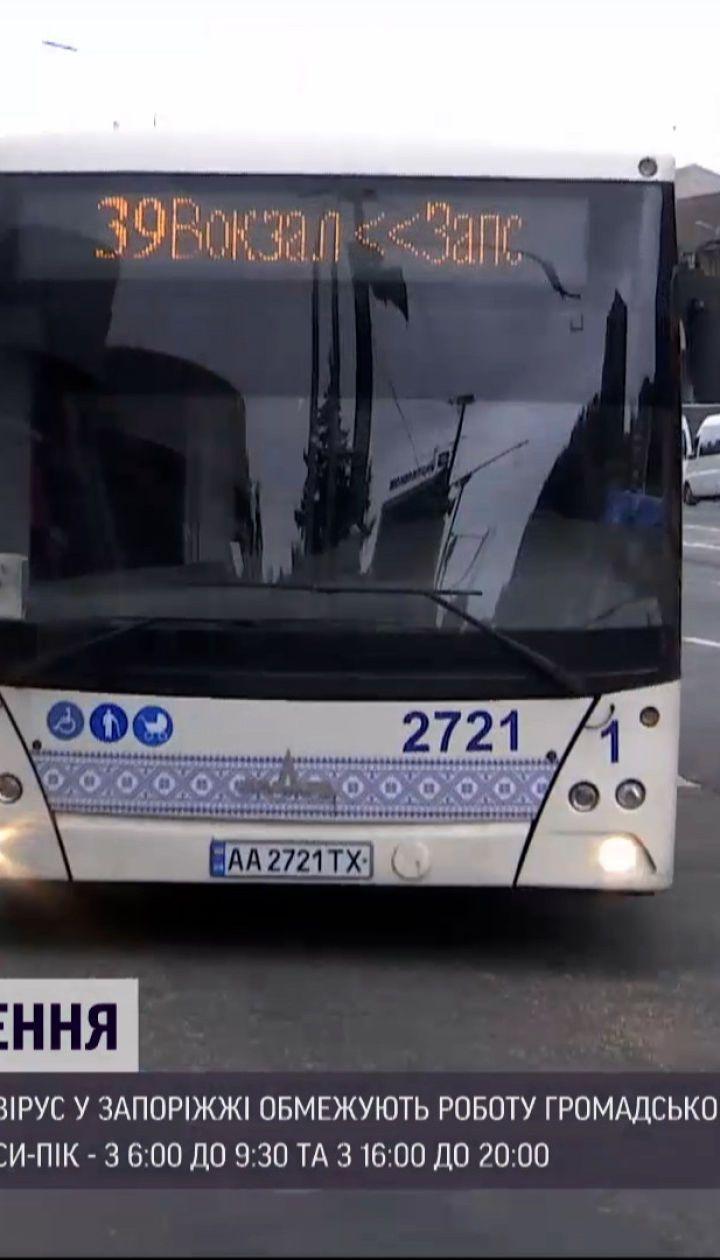 Новини України: у Запоріжжі обмежать роботу громадського транспорту