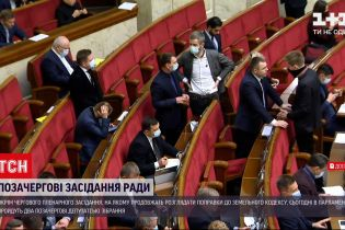 Новини України: Верховна Рада проведе одразу два позачергові засідання