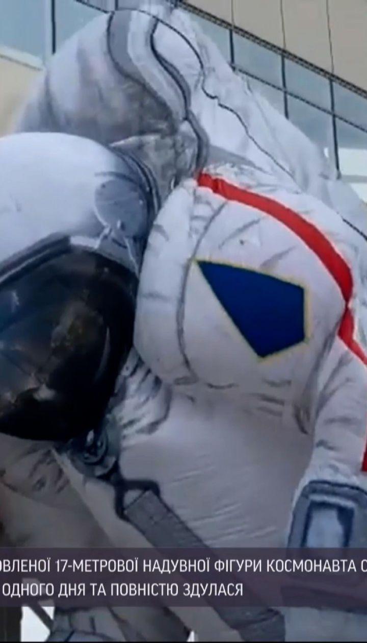 Новости мира: в российском Красноярске праздничный надувной космонавт сдулся за сутки