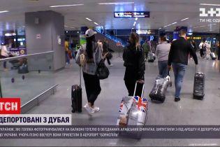 Новини України: дівчата, які фотографувалися оголеними в Дубаї, повернулися додому