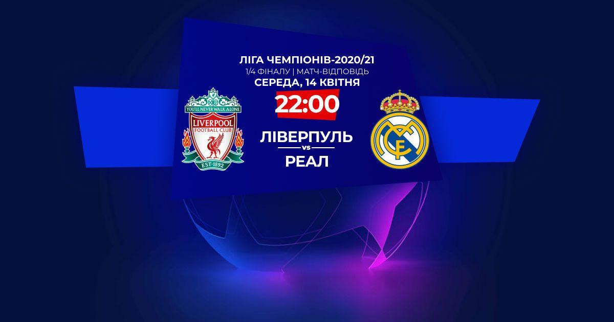 Ливерпуль - Реал - 0:0: онлайн-трансляция матча Лиги чемпионов