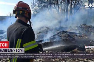 Новини України: у Рівненській області 56-річний чоловік загинув у вогні, який сам запалив