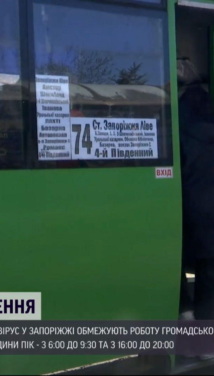 Новини України: у Запоріжжі обмежать роботу громадського транспорту через сплеск захворюваності