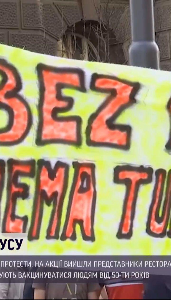 Новини світу: британці радіють послабленням, а в Італії та Сербії тривають антикарантинні протести