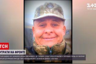 Новини з фронту: стало відомо ім'я бійця, який загинув сьогодні зранку біля Майорська