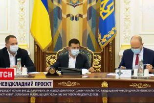 Новини України: президент ініціював невідкладну ліквідацію Окружного адміністративного суду Києва