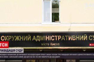 Новини України: Зеленський ініціював невідкладну ліквідацію Окружного адміністративного суду Києва