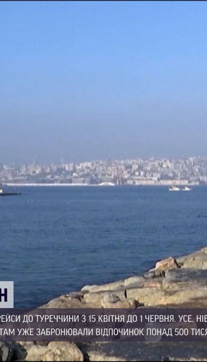 Новости мира: отдых для россиян в Турции отменяется до начала лета